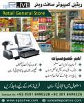 Point of sale software for general store