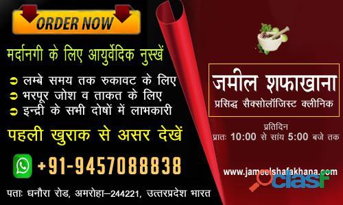 Sexologist Clinic in Uttar pradesh