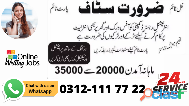 ONLINE JOBS FOR MALE AND FEMALE